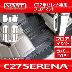 e-power対応! 新型セレナ C27  ラバー製フロアマット YMTフロアマット|y-mt