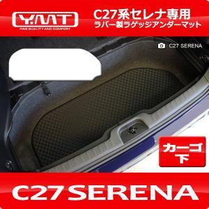 e-power対応! 新型セレナ C27 ラバー製ラゲッジアンダーマット YMT|y-mt