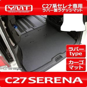 e-power対応! 新型セレナ C27  ラバー製ラゲッジマット(トランクマット) YMT|y-mt