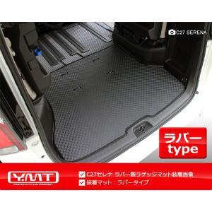 e-power対応! 新型セレナ C27  ラバー製ラゲッジマット(トランクマット) YMT|y-mt|03