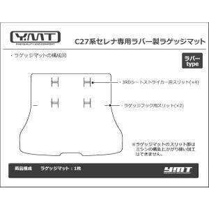 e-power対応! 新型セレナ C27  ラバー製ラゲッジマット(トランクマット) YMT|y-mt|06