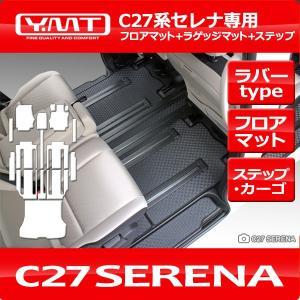 e-power対応! 新型セレナ C27  ラバー製フロアマット+ステップマット+ラゲッジマット YMTフロアマット|y-mt