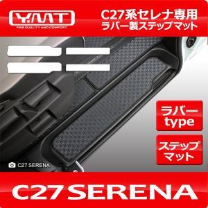 e-power対応! 新型セレナ C27 ラバー製ステップマット(エントランスマット) YMT|y-mt