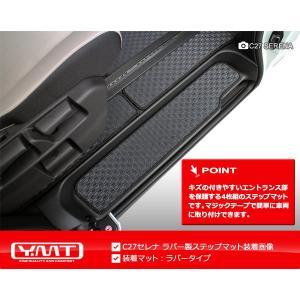 e-power対応! 新型セレナ C27 ラバー製ステップマット(エントランスマット) YMT|y-mt|02