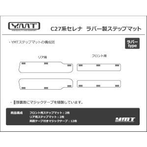 e-power対応! 新型セレナ C27 ラバー製ステップマット(エントランスマット) YMT|y-mt|06