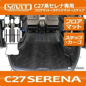 e-power対応! 新型セレナ C27  フロアマット+ステップマット+ラゲッジマット YMTフロアマット|y-mt