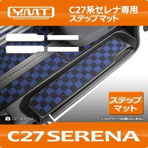 e-power対応! 新型セレナ C27 ステップマット(エントランスマット) YMT|y-mt