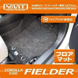 YMTフロアマット 160系カローラフィールダー/カローラフィールダーハイブリッド フロアマット|y-mt