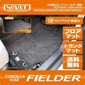 YMTフロアマット 160系カローラフィールダー/カローラフィールダーハイブリッド フロアマット+ラゲッジマット|y-mt