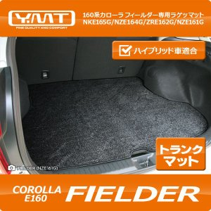 YMTフロアマット 160系カローラフィールダー/カローラフィールダーハイブリッド ラゲッジマット(トランクマット)|y-mt