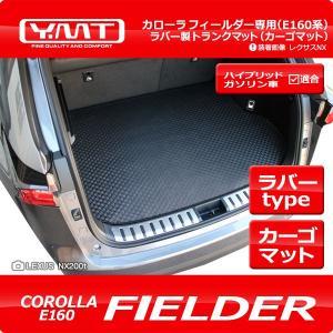 YMT 160系カローラフィールダー ラバー製 トランクマット(ラゲッジマット)|y-mt