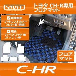 トヨタ C-HR フロアマット  YMTフロアマット|y-mt