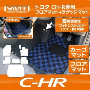 トヨタ C-HR フロアマット+ラゲッジマット  YMTフロアマット|y-mt
