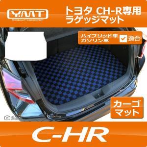 トヨタ C-HR ラゲッジマット  YMT|y-mt