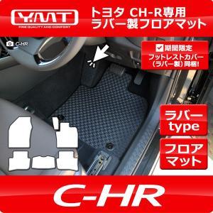 トヨタ C-HR ラバー製フロアマット  YMTフロアマット|y-mt