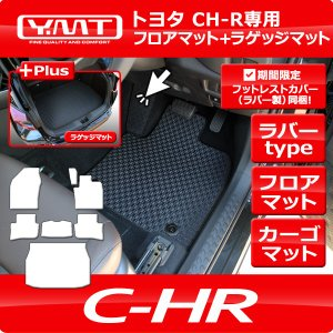 トヨタ C-HR ラバー製フロアマット+ラゲッジマット  YMTフロアマット|y-mt