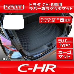 トヨタ C-HR ラバー製ラゲッジマット(トランクマット)  YMT|y-mt