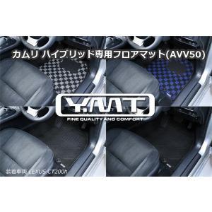 YMT 50系カムリ ハイブリッド専用フロアマットAVV50|y-mt