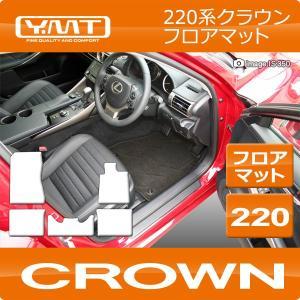 新型 クラウン 220系 クラウン ハイブリッド フロアマット YMTシリーズ|y-mt