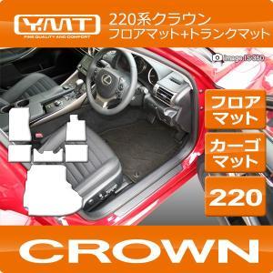新型 クラウン 220系 クラウン ハイブリッド フロアマット+ラゲッジマット YMTシリーズ|y-mt