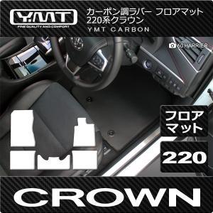 新型 クラウン 220系 クラウン ハイブリッド カーボン調ラバー フロアマット YMTカーボンシリーズ|y-mt