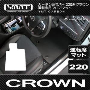 新型 クラウン 220系 クラウン ハイブリッド カーボン調ラバー 運転席フロアマット YMTカーボンシリーズ|y-mt