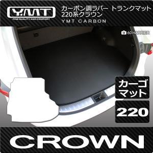 新型 クラウン 220系 クラウン ハイブリッド ラバー製ラゲッジマット(トランクマット) YMTラバーシリーズ|y-mt