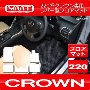 新型 クラウン 220系 クラウン ハイブリッド ラバー製フロアマット YMTラバーシリーズ|y-mt