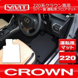 新型 クラウン 220系 クラウン ハイブリッド ラバー製 運転席フロアマット YMTラバーシリーズ|y-mt