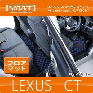 YMTフロアマット レクサス CT200h フロアマット|y-mt
