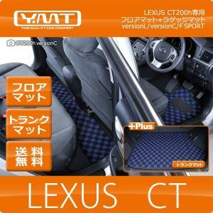 YMTフロアマット レクサス CT200h フロアマット+ラゲッジマット 送料無料|y-mt