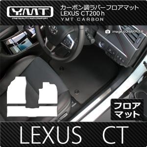 YMT レクサス CT200h フロアマット カーボン調ラバー YMTカーボン調シリーズ |y-mt