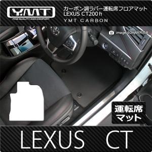 YMT レクサス CT200h 運転席用フロアマット カーボン調ラバー YMTカーボン調シリーズ |y-mt