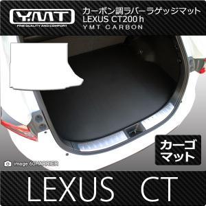 YMT レクサス CT200h ラゲッジマット(カーゴマット)カーボン調ラバー YMTカーボン調シリーズ|y-mt