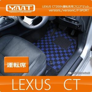 YMT レクサス CT200h 運転席用フロアマット|y-mt