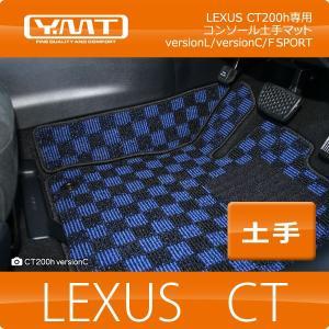 YMT レクサス CT200h コンソール土手マット|y-mt