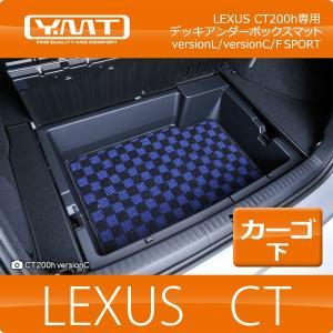 YMT レクサス CT200h デッキアンダーボックスマット|y-mt
