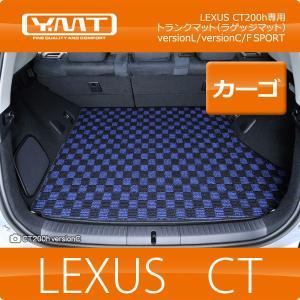 YMT レクサス CT200h ラゲッジマット|y-mt