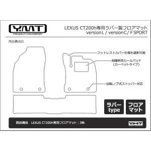 YMT レクサス CT200h ラバー製フロアマット|y-mt|06