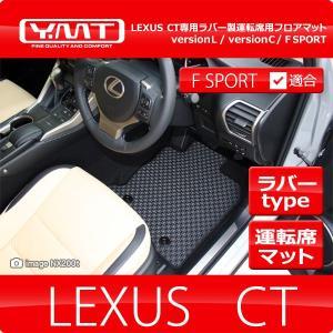 YMT レクサス CT200h ラバー製運転席用フロアマット|y-mt