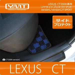 YMT レクサス CT200h リアサイドプロテクトマット|y-mt