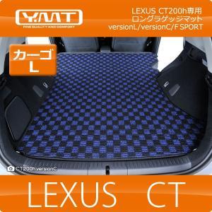 YMT レクサス CT200h ロングラゲッジマット|y-mt