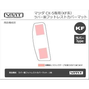 新型CX-5 KF系  ラバー製フットレストカバーマット  YMT製 送料無料|y-mt|05