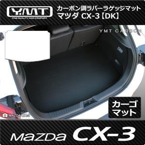 マツダ CX-3 ラゲッジマット カーボン調ラバーラゲッジマット DK系CX3 YMT|y-mt