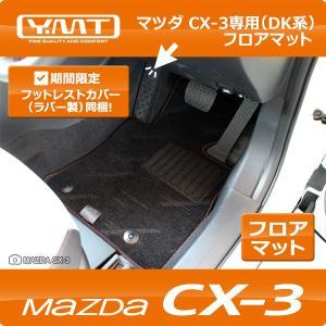 CX-3 フロアマット マツダDK系CX3 YMTフロアマット【期間限定プレゼント付き】|y-mt