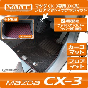 CX-3 フロアマット+ラゲッジマット マツダDK系CX3 YMTフロアマット【期間限定プレゼント付き】|y-mt