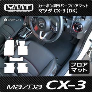 マツダ CX-3 フロアマット カーボン調ラバー DK系CX3|y-mt