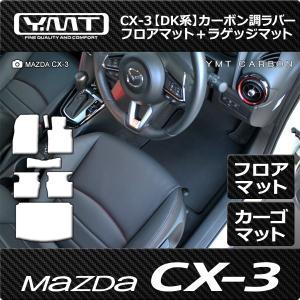 マツダ CX-3 フロアマット+ラゲッジマット カーボン調ラバー DK系CX3|y-mt