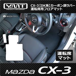 マツダ CX-3 運転席用フロアマット カーボン調ラバー DK系CX3|y-mt