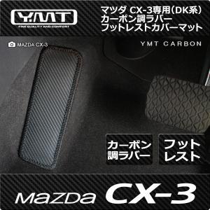 CX-3 フットレストカバーマット  カーボン調ラバー マツダDK系CX3 YMTカーボンシリーズ 送料無料|y-mt